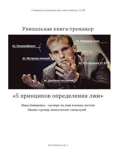 """Илья Анищенко """"5 принципов определения лжи"""""""