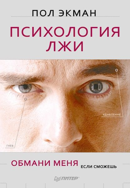 "Пол Экман ""Психология лжи"""